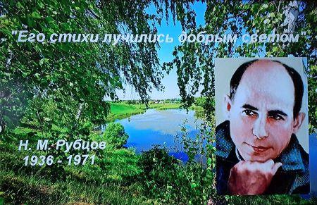 Вечер поэзии Н. Рубцова на кафедре слепых и слабовидящих г. Асбест